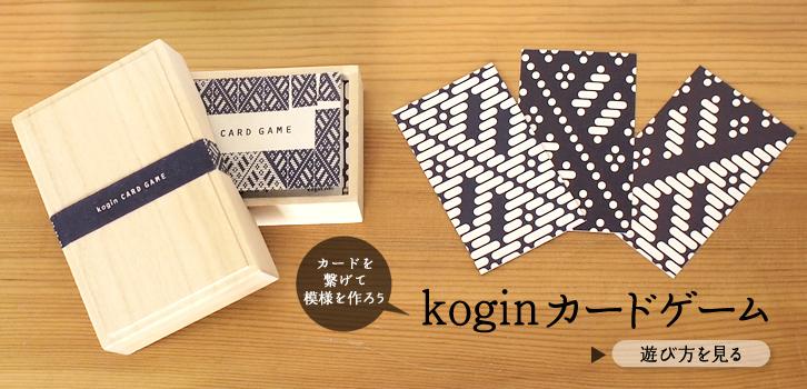 koginカードゲーム