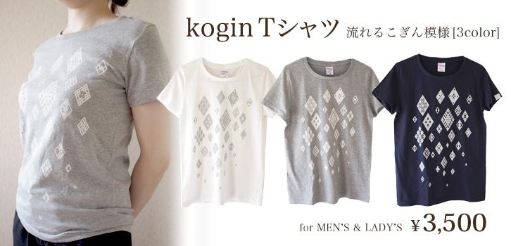 kogin T�����