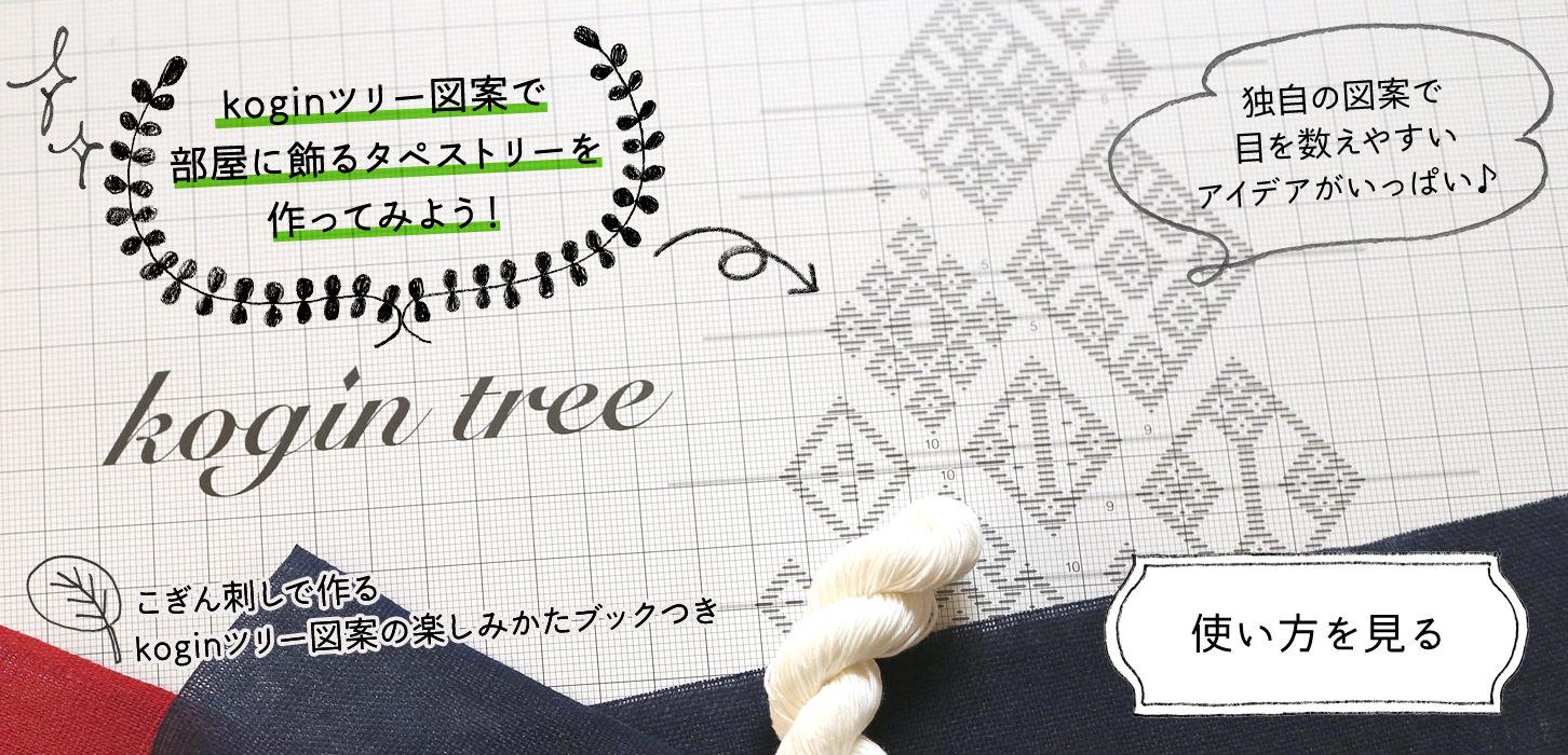 koginツリー図案