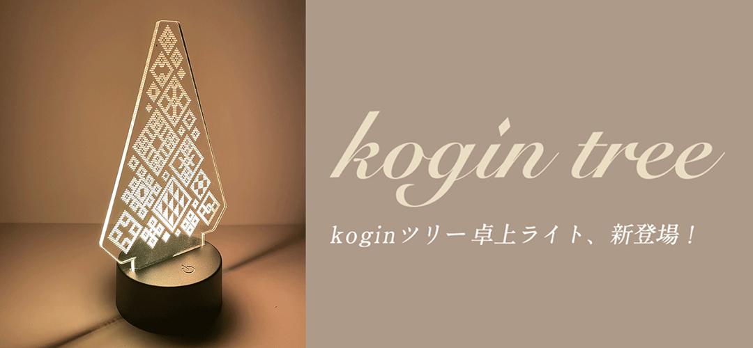 koginツリー卓上ライト
