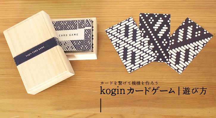 koginカードゲーム 遊び方