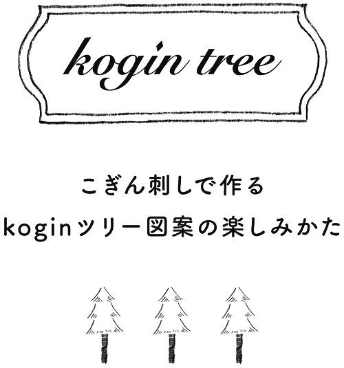 こぎん刺しで作るkoginツリー図案の楽しみかた