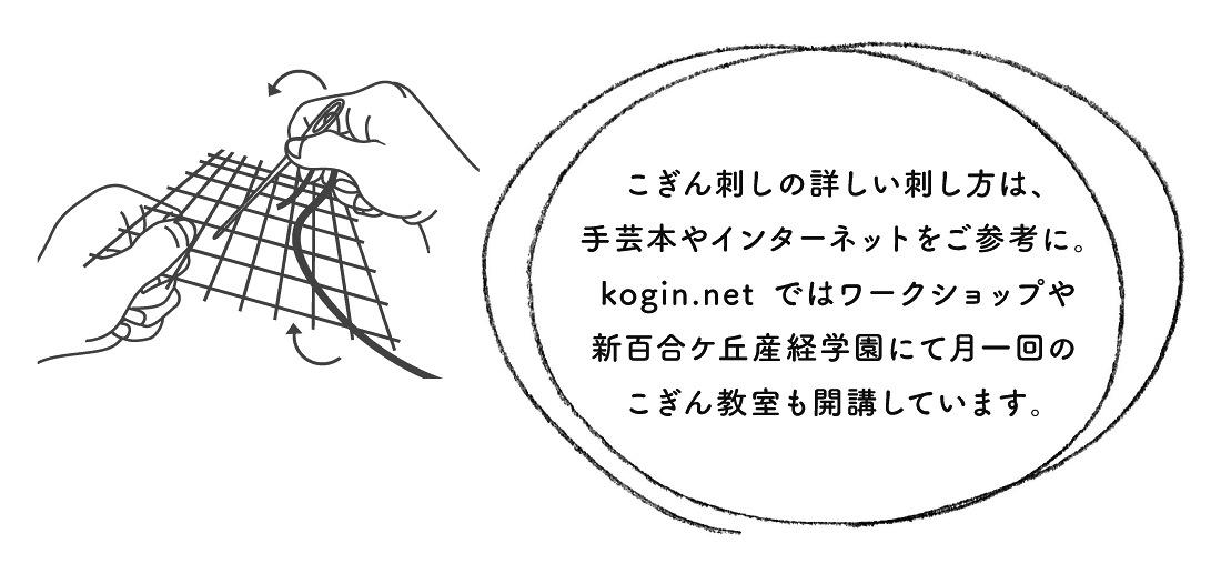 こぎん刺しの詳しい刺し方は、手芸本やインターネットをご参考に。kogin.netではワークショップや新百合ケ丘産経学園にて月一回のこぎん教室も開講しています。